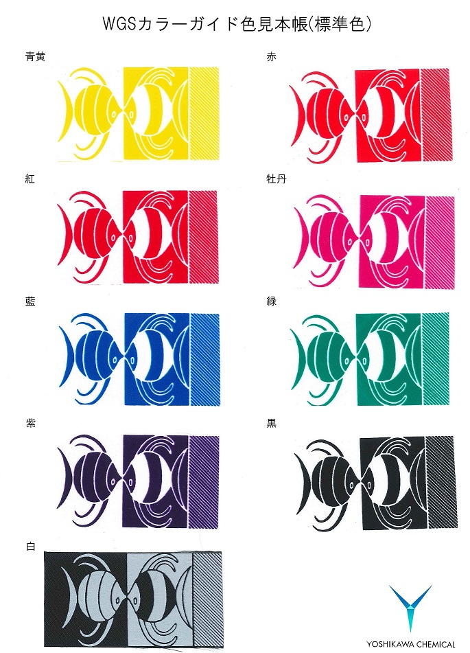 WGSカラーガイド色見本帳(標準色)