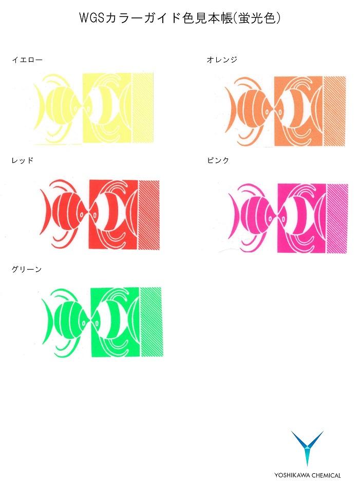 WGSカラーガイド色見本帳(蛍光色)