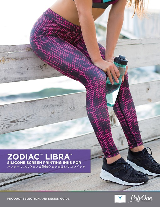 【2020-2021年新製品】Libra(リブラ)-シリコンインク