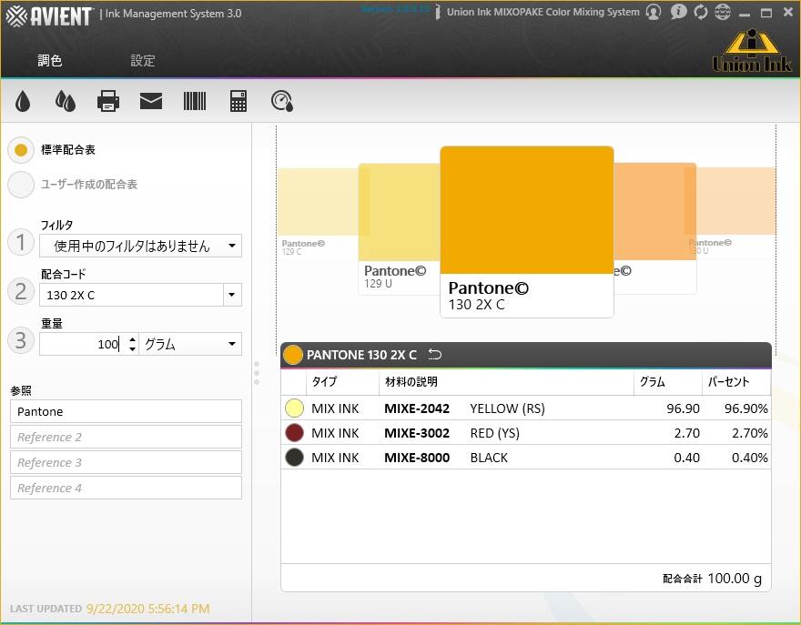 IMS3.0調色画面
